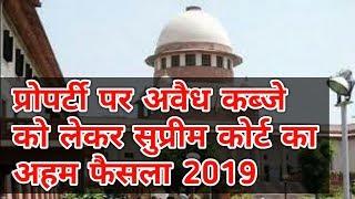 प्रोपर्टी पर अवैध कब्जे को लेकर सुप्रीम कोर्ट का फैसला 2019 Supreme Court Latest Judgement 2019