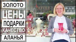 Турция: Цены на золото. Ювелирный магазин в Аланье. Женские и мужские изделия