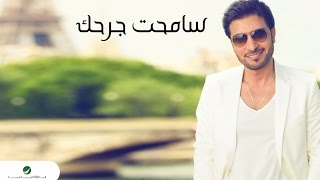 Majid Al Mohandis ... Sama7t Jar7ek - With Lyrics | ماجد المهندس ... سامحت جرحك - بالكلمات