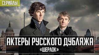 Актеры дубляжа | «Шерлок» (сериал)