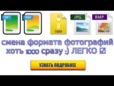 Как поменять формат tif на jpg