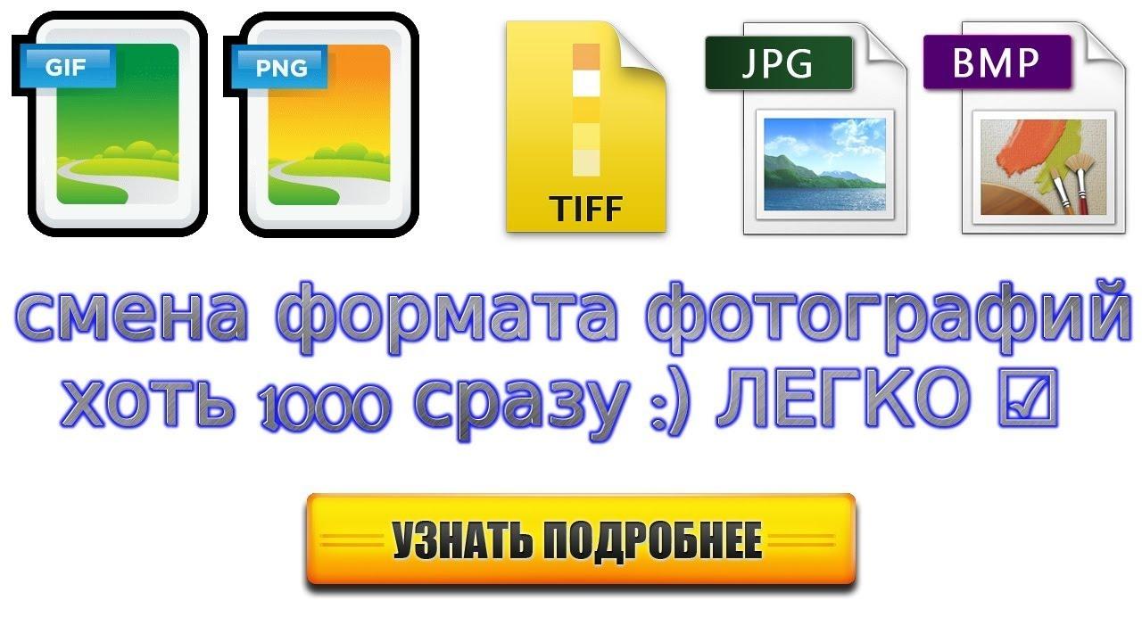 регистрационный ключ для фотоконвертера-1