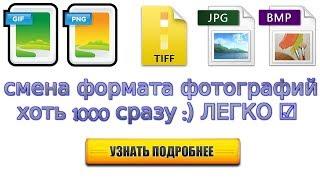 Как сразу изменить формат 100-1000 фотографий или картинок на JPG, GIF, PNG, BMP, TIF?