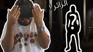 الزائر ! ( لعبة رعب بنظارة الواقع الافتراضي ) - The Visitor