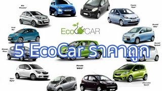 5อันดับ รถยนต์ EcoCar ราคาถูกน่าใช้ปี 2018 (5ประตูเฟส1)