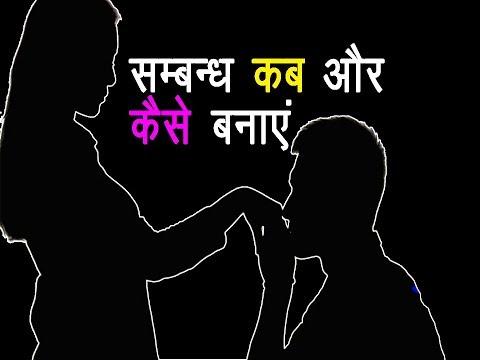 #पति पत्नी को सम्बन्ध कब और कैसे बनाना चाहिए# #jaankari Ka Khazana#