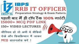 How to crack RRB IT Officer Exam 100% -IBPS IT- SBI IT- IBPS RRB IT (5 E-Books Download 15000+ MCQ)