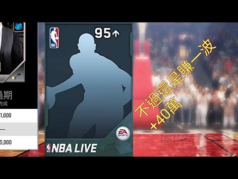 NBA Live - 抽95⬆球員,賺了快40萬😀,後衛賣出了😢