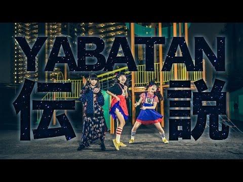 大森靖子 feat.生ハムと焼うどん「YABATAN伝説」MusicClip