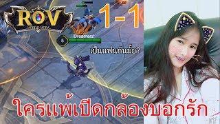 ROV 1-1 กับสาวใครชนะได้เป็นเเฟน !