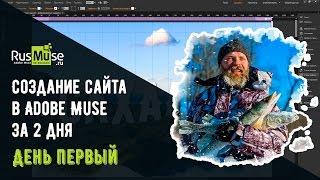 Создание туристического сайта в Adobe Muse -  Фиксированная ширина