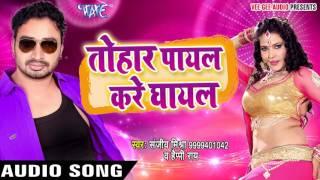 BHOJPURI TOP SONG 2017 - तोहार पायल करे घायल - Sanjeev Mishra - Bhojpuri Hit Songs 2017