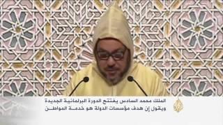 العاهل المغربي ينتقد استغلال الساسة لمناصبهم النيابية