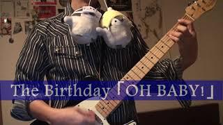 The Birthday - OH BABY! 弾いてみた【Guitar Cover】エフェクター設定全載せ