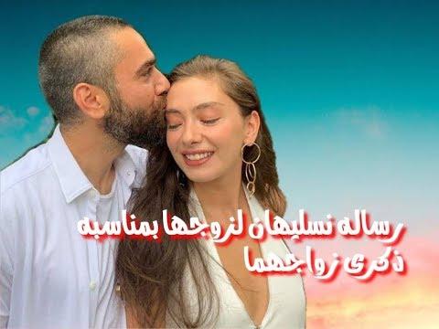 نسليهان أتاغول توجه رسالة لزوجها بمناسبة ذكرى زواجهما الـ 3!
