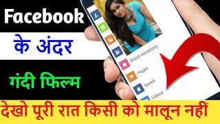 New Secret Amazing & Hidden Facebook Tricks