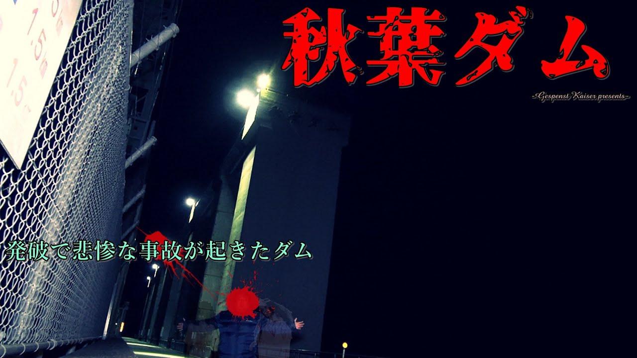 【心霊】静岡県:秋葉ダム【ゲッティ】-Japanese haunted places-