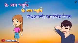 👰 O Mon Pakhi 👸 || Cute Love 💕 WhatsApp Status || Mon Je Kore Uru Uru || Souvik Creation