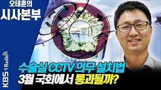 [시사본부]수술실 CCTV 설치법 입법 실패, 어떻게 …