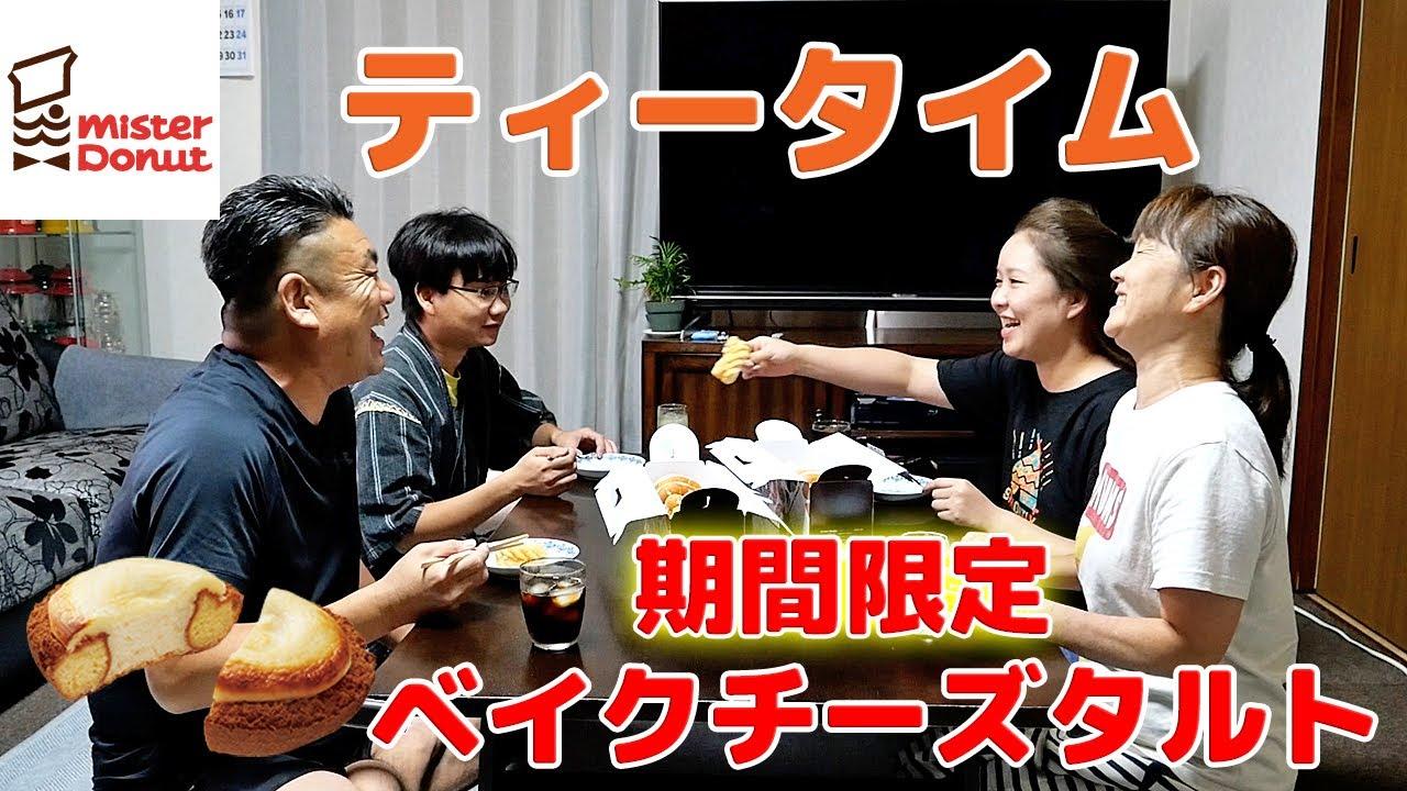 【ミスタードーナツ】期間限定 ベイクチーズタルトドーナツ