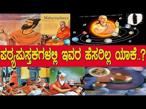 ಭಾರತದ ಈ ವಿಜ್ಞಾನಿಗಳ ಹೆಸರು ನಮ್ಮ ಪಠ್ಯ ಪುಸ್ತಕದಲ್ಲಿ ಸಿಗೋದಿಲ್ಲ ಯಾಕೆ..? Indian contributions to science..!