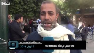 مصر العربية | مواطن للسيسي: اللي يكشف فساد بيعملوله قضايا