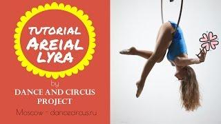 Воздушное кольцо. Aerial Lyra tutorial. Урок 3