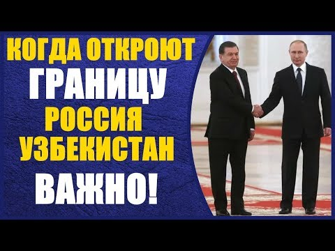ВАЖНО! Когда откроют границы Россия и Узбекистан  График открытия границ странами