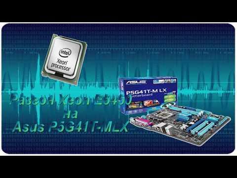 Разгон Xeon E5450 на Asus P5G41T-MLX