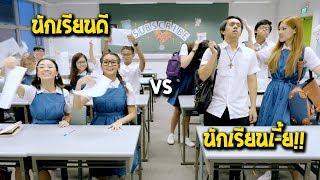 นักเรียนดี vs นักเรียนเ-ี้ย [พากย์ไทย]