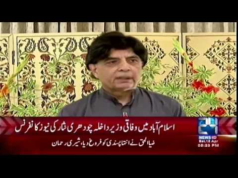 Interior Minister Chaudhry Nisar news conference in Islamabad | Part 1