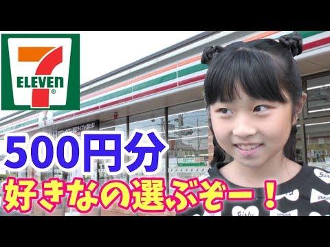 【セブンイレブン】500円渡したら何を買う?お釣りまた多め??