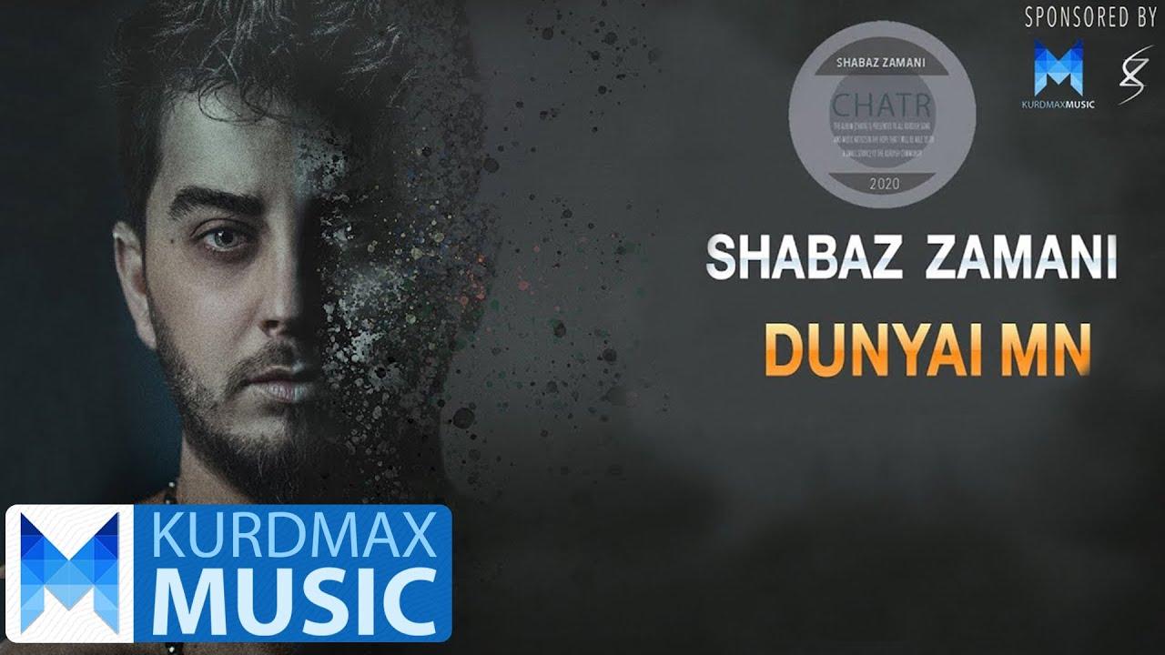 Shabaz Zamani - Dunyai Mn l شاباز زەمانی - دونیای من