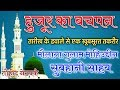 Huzur Ka Bachpan By Maulana Gulam Hohiuddin Subhani Sahab