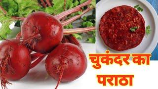चुकंदर का पराठा | चुकंदर का चीला | Beetroot Paratha recipe | Engineer
