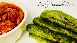 Baby Spinach Roti/Chapathi | How to retain its bright green color | Healthy &easy