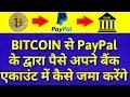 paypal se bitcoin withdrawal karen apne bank account me RBI ban ke baad bhi india me