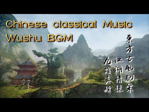 【中國風】江湖武俠音樂 120分 BGM/ Wushu BGM /Relaxing Music /Chinese classical Music
