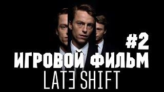ФИНАЛ. МНЕ МАЛО. ХОЧУ ЕЩЕ ● Late Shift #2 Полное прохождение на русском