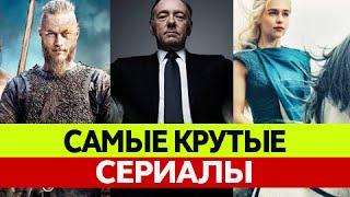 Самые популярные сериалы 2015. Топ сериалов!