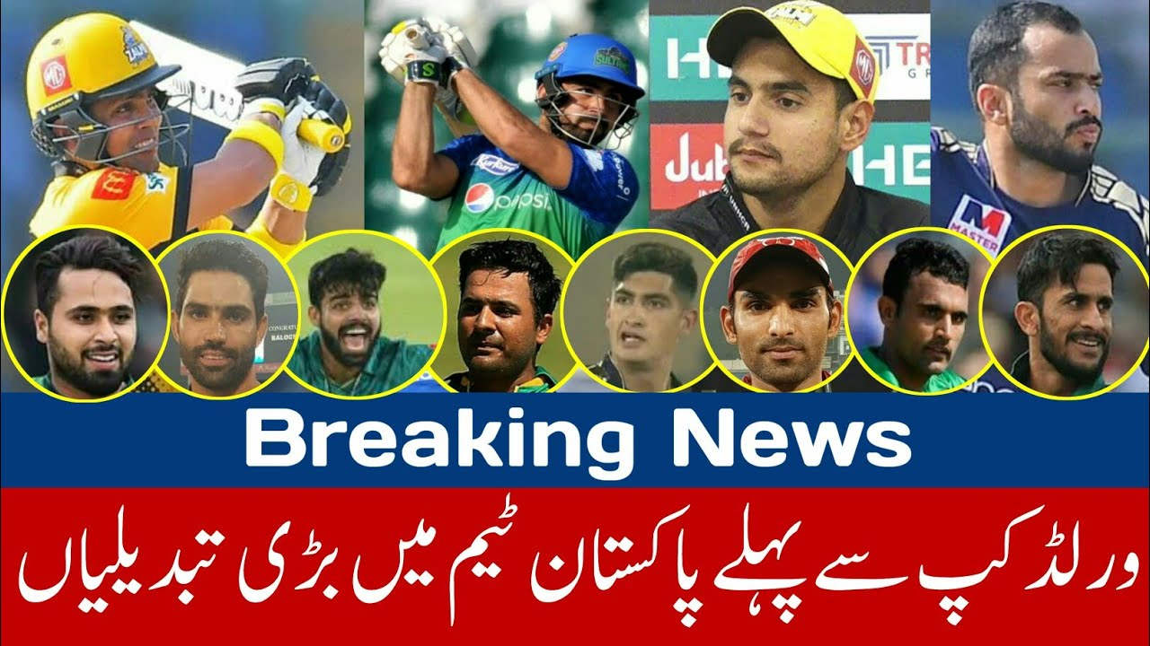 |Pakistan 16 Members Probable Squad| For T20 World Cup 2020| Top 5 Match Winners |Cricket My Passion