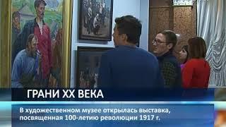 Выставка, посвященная столетию революции 1917 года, открылась в Самарском областном музее