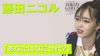藤田ニコルさんが「自由世代」と回答した「私たちは○○世代」の集計デー...