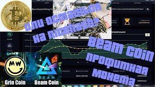 Beam Coin! Что сейчас майнить? Настройка майнера под Beam монету!!!
