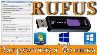 Как создать загрузочную флешку Windows 7/8/8.1/10