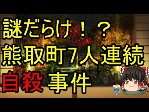 うP主の思う死ぬまでに真相が知りたい事件事故Part2「熊取町7人連続自殺事件」