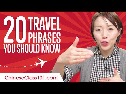 Learn the Top 20 Travel Phrases You Should Know in Chinese.