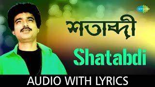 Satabdi with lyrics   Nachiketa Chakraborty   Best Of Nachiketa Volume 2   HD Song