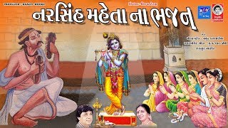 નરસિંહ મહેતા ના ભજન - પ્રભાતિયા || Narsinh Mehta Na Bhajan