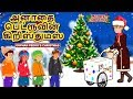அனாதை பெட்ரூவின் கிறிஸ்துமஸ் - Bedtime Stories for Kids | Tamil Stories | Christmas Story in Tamil